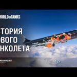 Белавиа совместно с Wargamin представили видеоисторию о танколете